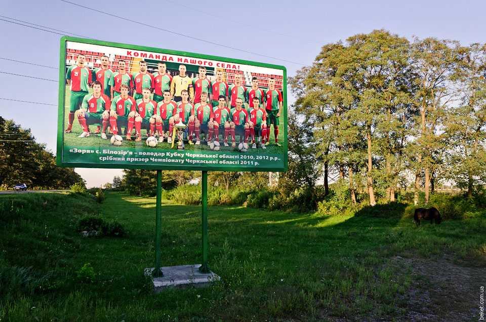 Поздравительный щит в честь местной команды, победителя Кубка Черкасской области по футболу в селе Белозерье