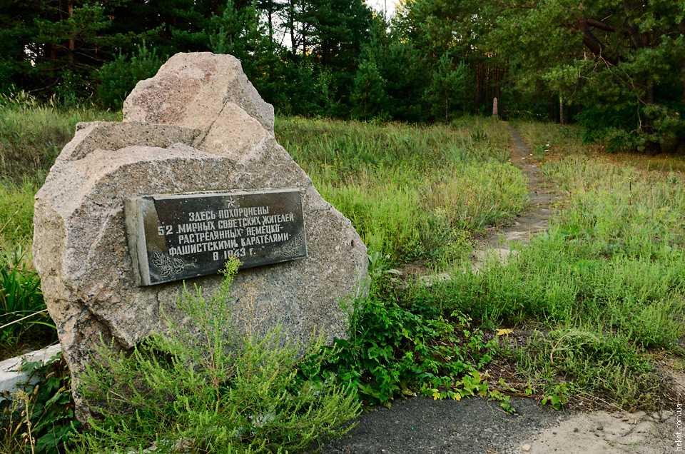 Могила 52 мирных жителей села расстрелянных немецко-фашистскими карателями в 1943 году возле села Белозерье
