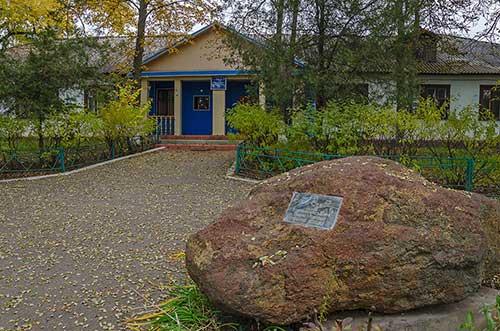 Памятный камень в честь 60-летия Южно-Украинской геологической экспедиции в селе Бирки