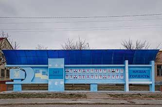 Доска почета ЗАО Боровицкое