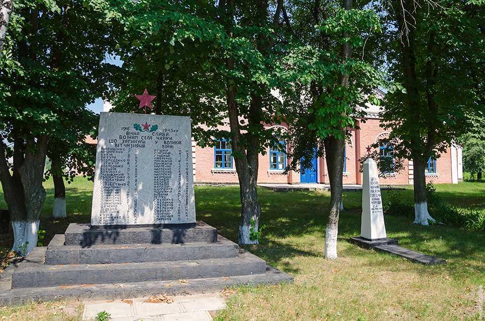 Памятник погибшим воинам односельчанам в селе Чайки