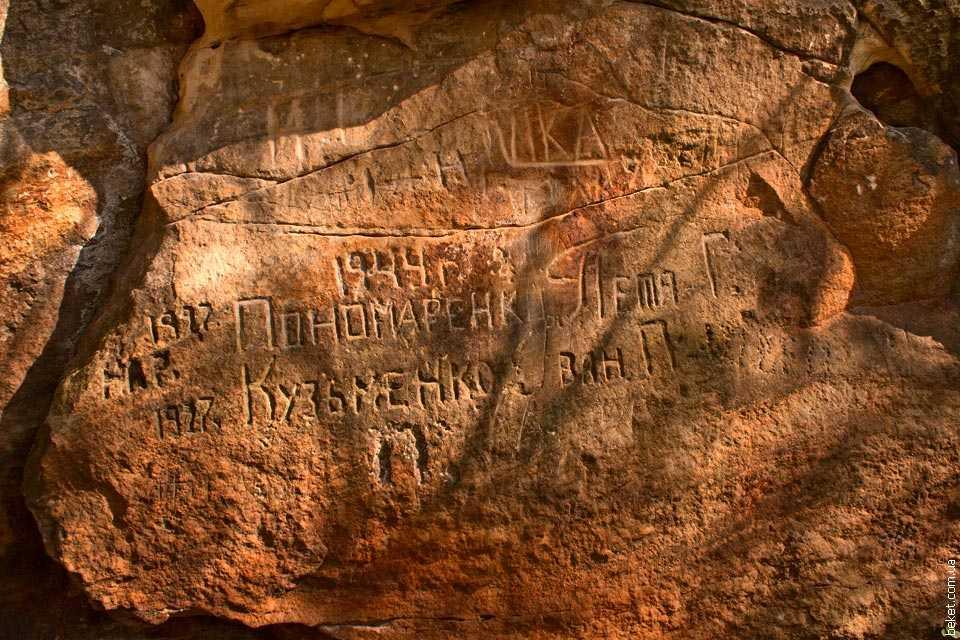 Надписи на камнях замковой горы в Чигирине времен Второй мировой войны