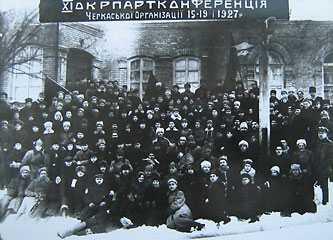 ХІ Окрпартконференция Черкасской организации 1927 г.