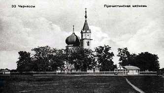 Старинные фотографии Черкасс. Пречистинская церковь