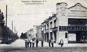 Черкассы старые фотографии. Александровский проспект