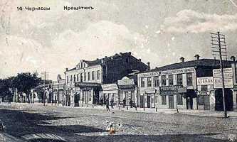 Исторические фотографии Черкасс. Улица Крещатик