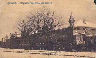Старинные фотографии Черкасс. Табачная фабрика