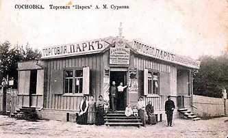 Исторические фотографии Черкасс. Торговля «Паркъ»
