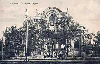 Исторические фотографии Черкасс. Земская управа