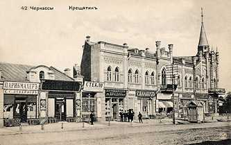 Черкассы старые фотографии. Улица Крещатик