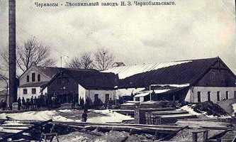 Исторические фотографии Черкасс.  Лесопильный завод И.З. Чернобыльскаго