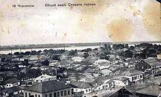 Исторические фотографии Черкасс. Общий вид старого города