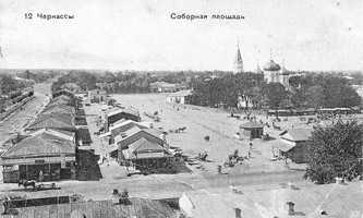 Старинные фотографии Черкасс. Соборная площадь