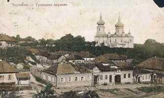 Черкассы старые фотографии. Троицкая церковь