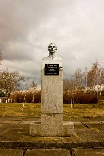 Бюст Максиму Залезняку в селе Жаботин