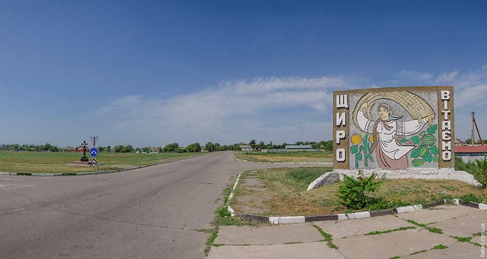 На въезде в село Красное