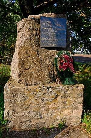 Камень с памятной табличкой установленный на месте Кумейковской битвы