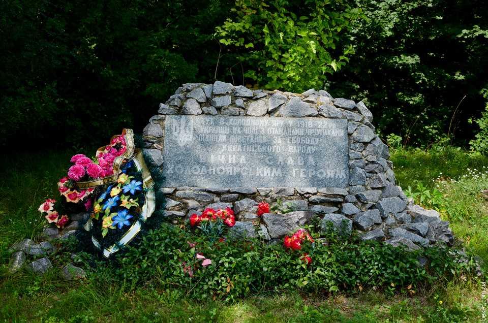 Памятник на месте гибели атамана Василия Чучупаки