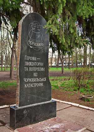 Памятник героям ликвидаторам и потерпевшим от Чернобыльской катастрофы в Шполе