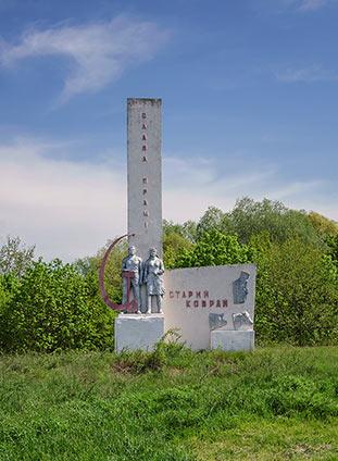 На въезде в село Старый Коврай