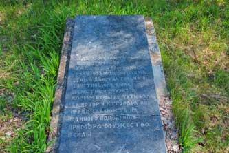 Могила Тимофея Хмельницкого