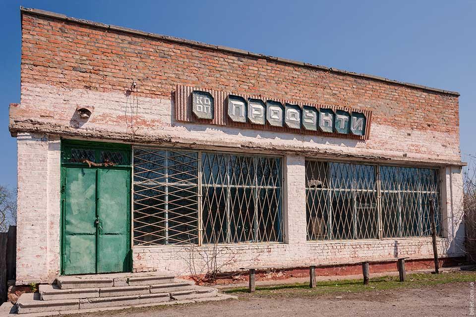 Продуктовый магазин в с. Вершацы