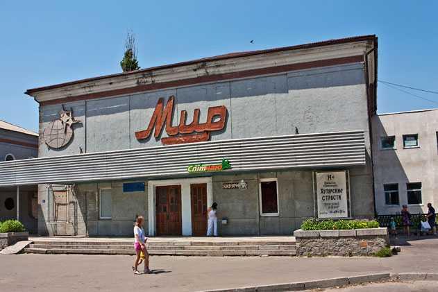 Кинотеатр Мир в городе Золотоноша
